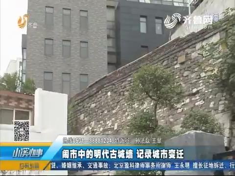 济南:闹市中的明代古城墙 记录城市变迁