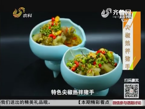 鼎好大厨教做家常菜:尖椒热拌猪手