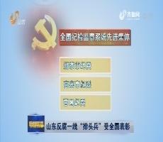 """山东反腐一线""""排头兵""""受全国表彰"""