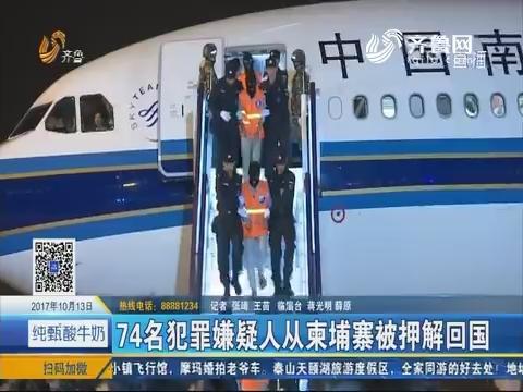74名犯罪嫌疑人从柬埔寨被押解回国
