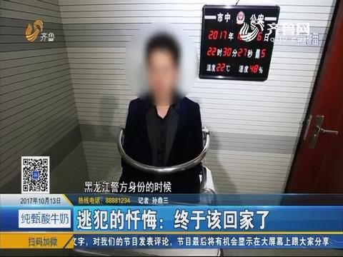 济南:伤害他人致死 潜逃19年终落网