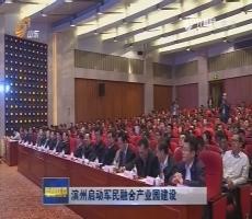 滨州启动军民融合产业园建设