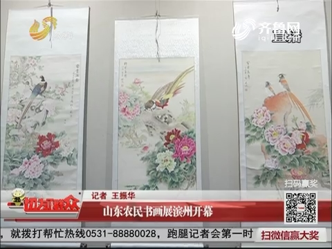 山东农民画展滨州开幕
