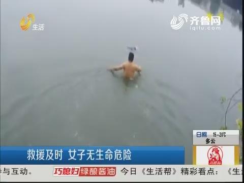 潍坊:女子落水 民警跳河救人