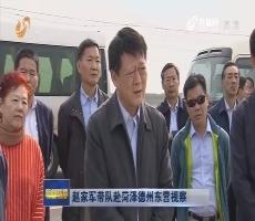 赵家军带队赴菏泽德州东营视察