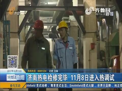 济南热电检修完毕 11月8日进入热调试