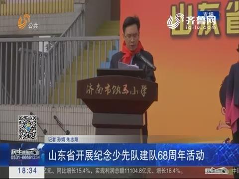 济南:山东省开展纪念少先队建队68周年活动