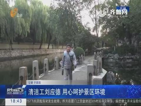 济南:清洁工刘应德 用心呵护景区环境
