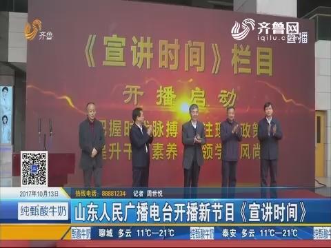 山东人民广播电台开播新节目《宣讲时间》