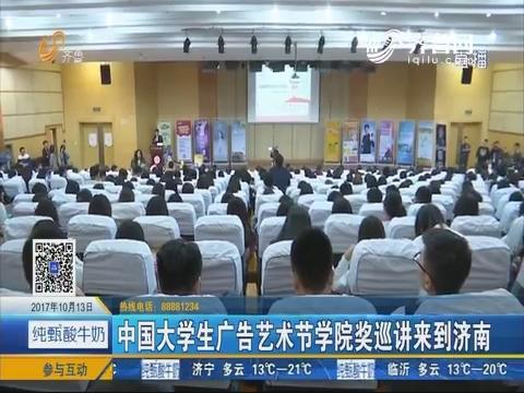 中国大学生广告艺术节学院奖巡讲来到济南