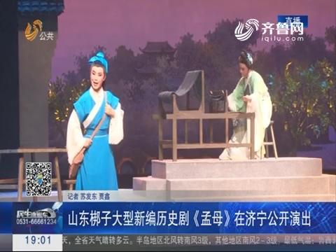 山东梆子大型新编历史剧《孟母》在济宁公开演出
