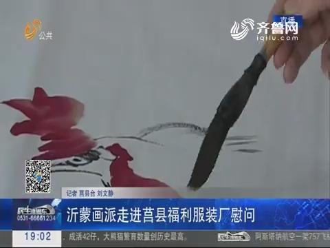沂蒙画派走进莒县福利服装厂慰问