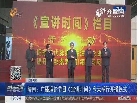 济南:广播理论节目《宣讲时间》10月13日举行开播仪式