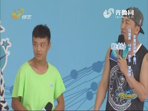 快乐向前冲:年轻小伙马海辉带着一股冲劲闯关成功