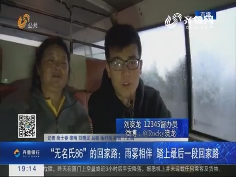 """【重磅问政】""""无名氏86""""的回家路:雨雾相伴 踏上最后一段回家路"""
