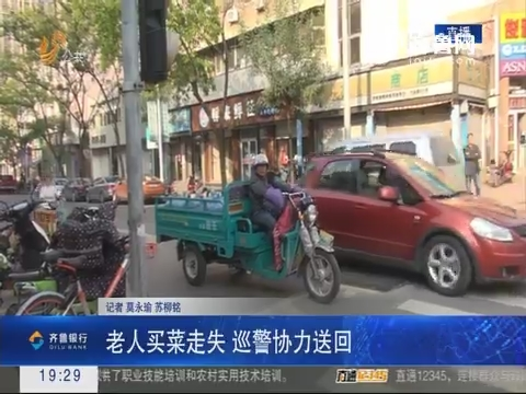 【跑政事】济南:老人买菜走失 巡警协力送回
