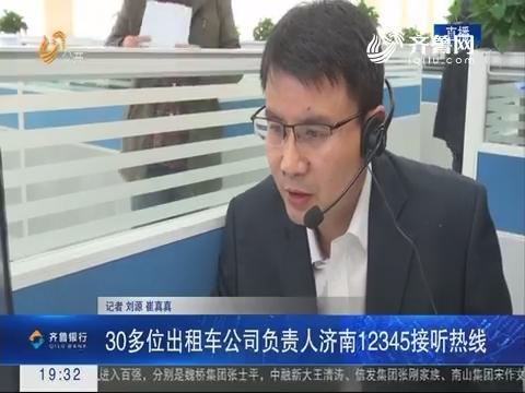 【跑政事】济南:30多位出租车公司负责人济南12345接听热线