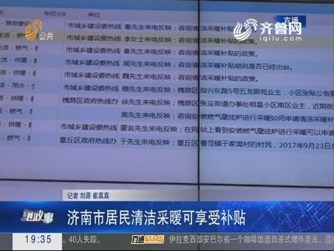 【跑政事】济南市居民清洁采暖可享受补贴