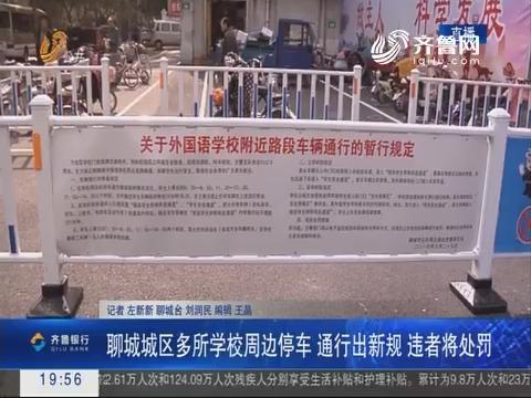 【直通17市】聊城城区多所学校周边停车 通行出新规 违者将处罚