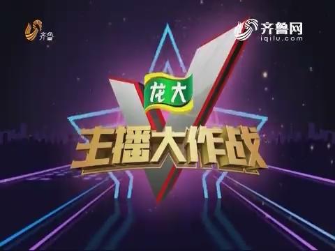 20171013《主播大作战》:巅峰之夜乐乐问鼎幸福使者