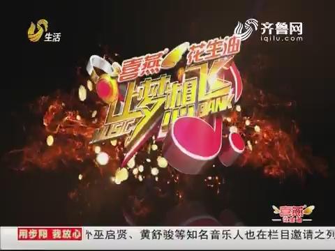20171013《让梦想飞》:2017年度十强演唱会走进济宁安居镇