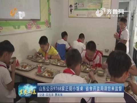 山东公示9768家正规小饭桌 山东省食药监局请您来监督