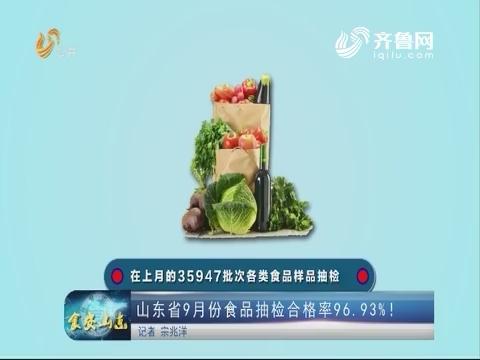 山东省9月份食品抽检合格率96.93%!