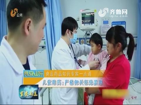 儿童用药:严格把关拒绝滥用