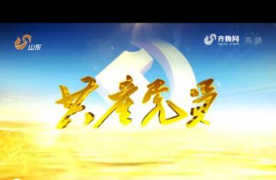 20171013《共产党员》:中国共产党与您在一起