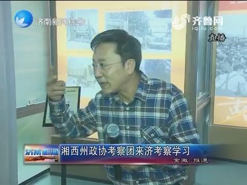 湘西州政协考察团来济南考察学习
