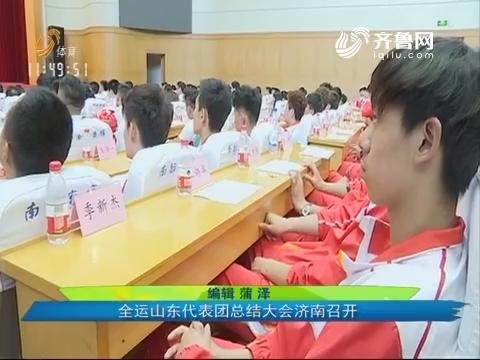 全运总结 全运山东代表团总结大会济南召开