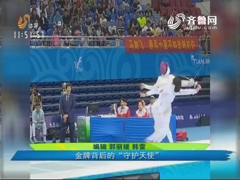 """走进全运会幕后英雄 金牌背后的""""守护天使"""""""