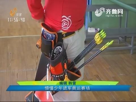"""""""箭""""指2020 懵懂少年进军奥运赛场"""