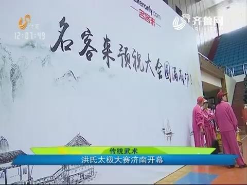 传统武术 洪氏太极大赛济南开幕