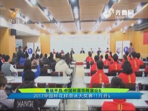 备战平昌 中国杯豪华阵容公布 2017中国杯花样滑冰大奖赛11月开赛