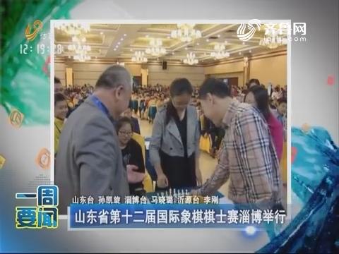 【一周要闻】山东省第十二届国际象棋棋士赛淄博举行