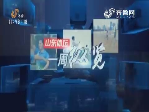 2017年10月14日《山东体坛一周纵览》