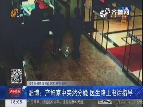淄博:产妇家中突然分娩 医生路上电话指导