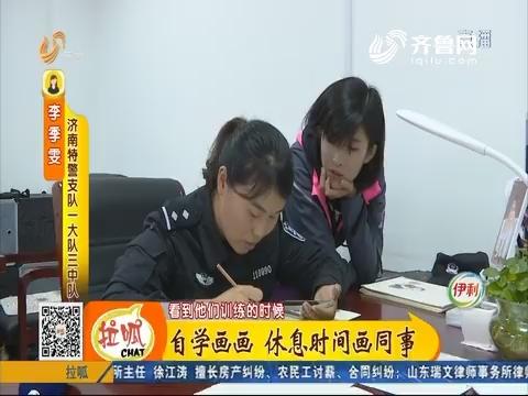济南:自学画画 休息时间画同事