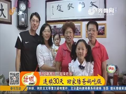 【连续30天回家陪爸妈吃饭】青岛袁笋:回家吃饭不是事