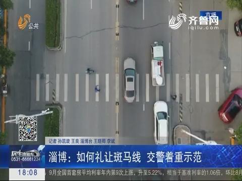 淄博:如何礼让斑马线 交警着重示范