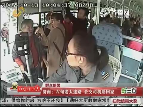 【群众新闻】济南:六旬老太迷路 公交司机助回家