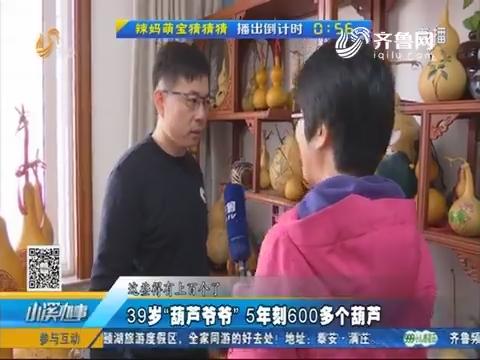 """寿光:39岁""""葫芦爷爷"""" 5年刻600多个葫芦"""