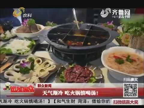 【群众新闻】济南:天气渐冷 吃火锅慎喝汤!