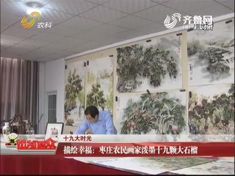 【十九大时光】描绘幸福:农民画家画19米长卷