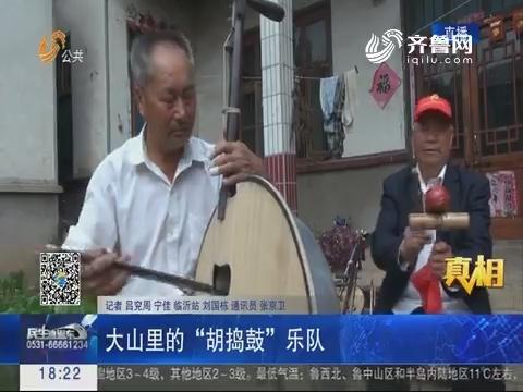 """【真相】临沂:大山里的""""胡捣鼓""""乐队"""