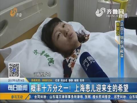 青岛市民10月13日完成造血干细胞捐献