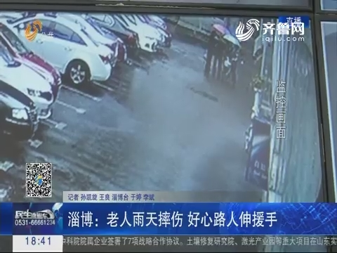 淄博:老人雨天摔伤 好心路人伸援手