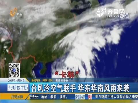"""台风""""卡努""""10月15日晚登陆琼粤沿海"""