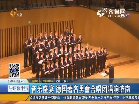 音乐盛宴 德国著名男童合唱团唱响济南